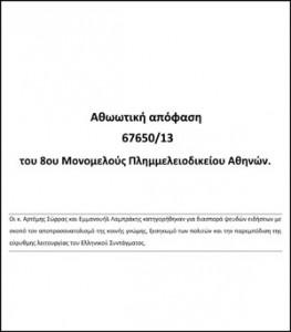 apofasi-67650-2013s