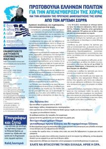 psifisma-ellinon-02-2